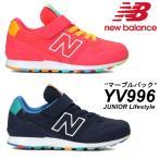 ニューバランス New Balance NB YV996 ネイビーマーブル MNV ピンクマーブル MPK マジックテープ 通学 キッズシューズ ジュニアシューズ