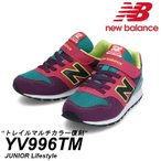 ニューバランス New Balance NB YV996 TM TRAIL MULTI マジックテープ トレイルマルチカラー 10周年アニバーサリーモデル