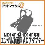 澤藤エンゲル冷蔵庫用 AC電源アダプター SPU80-106