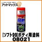 【SOFT99 ソフト99】99工房 耐熱ペイント シルバー / 300ml【BP-2 BP2】【08021】 {08021[9980]}