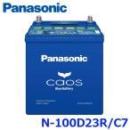 ご希望の方に廃バッテリー処分無料  パナソニック N-100D23R/C7 カーバッテリー 100d23r カオス 標準車(充電制御車)用{100D23R-C7[500]}