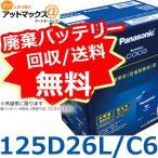 N-125D26L C6 Panasonic caos 標準車 充電制御車 用バッテリー Blue Battery N125D26LC6