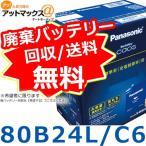【パナソニック】【N-80B24L/C6】 ブルーバッテリー カオス 充電制御車対応 カーバッテリー