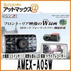 【AMEX アメックス】ドラレコ ドライブレコーダーフロント、リア映像ダブル録画 大画面3.5インチタッチパネル搭載 フルHD 12V/24V車対応{AMEX-A05W[9980]}