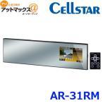 CELLSTAR セルスター 3.2インチMVA液晶 270mmハーフミラー型 レーダー探知機 {AR-31RM[1156]}