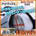 ASKY09 (Y09) AutoSock オートソック Y-09 タイヤ滑り止め 布製 タイヤチェーン 緊急用 スタンダード 軽自動車専用{ASKY09[9980]}