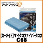 【CARMATE カーメイト】洗車クロス マイクロファイバー車のバスタオル【C68】 {C68[1141]}