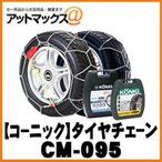 CM-095【コーニック Konig】タイヤチェーン 金属製 コンフォートマジック 簡単取付{CM-095[9980]}