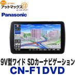 CN-F1DVD Panasonic パナソニック ストラーダ 9V型ワイド SDカーナビゲーション DVD対応 フルセグ対応 180mmコンソール用{CN-F1DVD[505]}