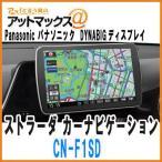 【Panasonic パナソニック】【CN-F1SD】 Strada ストラーダ カーナビゲーション 大画面9V型 DYNABIGディスプレイ ブルーレイ搭載 Bluetooth{CN-F1SD[500]}