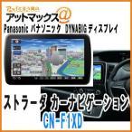 【Panasonic パナソニック】【CN-F1XD】 Strada ストラーダ カーナビゲーション 大画面9V型 ブルーレイ搭載 Bluetooth{CN-F1XD[500]}