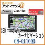 【パナソニック】【CN-G1100VD 専用カバー解除プラグ付き】 ゴリラ SSDポータブルカーナビゲーション 7インチ 16GB CN-GP1000VDの後継 {CN-G1100VD-C}
