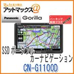 【パナソニック】【CN-G1100VD 解除プラグ付き】 ゴリラ SSDポータブル カーナビゲーション7インチ 16GB CN-G1000VDの後継{CN-G1100VD-P}