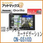 【カーナビ パナソニック】CN-G510D 専用カバー 解除プラグ付きゴリラ{CN-G510D-C}