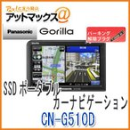 【パナソニック】【CN-G510D 解除プラグ付き♪♪】 ゴリラ SSDポータブル カーナビゲーション5インチ 16GB CN-G500Dの後継