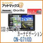 【パナソニック】【CN-G710D 専用カバー解除プラグ 付き】 ゴリラ SSDポータブルカーナビゲーション 7インチ 16GB CN-G700Dの後継 {CN-G710D-C}