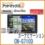 【パナソニック】【CN-G710D 解除プラグ付き】 ゴリラ SSDポータブルカーナビゲーション 7インチ 16GB CN-G700Dの後継 {CN-G710D-P}