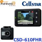 CELLSTAR ドライブレコーダー 日本製3年保証 駐車監視 2.4インチ液晶 HDR セパレートモデル CSD-610FHR ドライブレコーダー