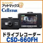 【セルスター】【CSD-660FH】 ドライブレコーダー (フルHD 駐車監視機能付 日本製 国内生産三年保証付 レーダー探知機相互通信対応){CSD-660FH[1150]}