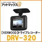 【KENWOOD ケンウッド】ドライブレコーダーフルハイビジョン 2.0インチモニター microSD 8GB付属【DRV-320】{DRV-320[905]}