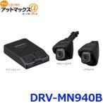 ケンウッド DRV-MN940B ナ