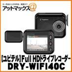 【Yupiteru ユピテル】Full HDドライブレコーダー【DRY-WiFi40c】{DRY-WIFI40C[1104]}