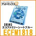 【萩原】ブルーシート エコファミリーシートブルー 1.8m×1.8m 【ECFM1818】 {ECFM1818[9980]}
