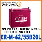 【GS YUASA ジーエスユアサ】アイドリングストップ車用バッテリー [ ECO.R LONG LIFE ] 【EL-55B20L/M-42 M42)】{EL-55B20L/M-42[1485]}