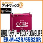 【GS YUASA ジーエスユアサ】アイドリングストップ車用バッテリー [ ECO.R LONG LIFE ] 【EL-55B20R/M-42R M42R){EL-55B20R/M-42R[1485]}】