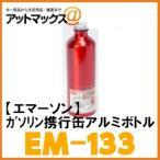 【EMERSON エマーソン】ガソリン携行缶 アルミボトル 750cc【EM-133】{EM-133[9980]}