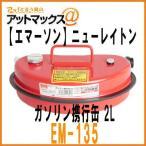 【EMERSON エマーソン】ニューレイトン ガソリン携行缶 2L 【EM-135】 {EM-135[9980]}