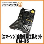 【EMERSON エマーソン】ニューレイトン自動車用工具セット 47pcs.【EM-35】{EM-35[9980]}