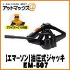 【EMERSON エマーソン】ニューレイトン 油圧式スピーディジャッキ 2【EM-507】 {EM-507[9980]}