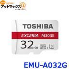 ※ゆうパケ配送※ TOSHIBA 東芝 EXCERIA 高耐久microSDHC/microSDXC メモリカード 32GB {EMU-A032G[975]}