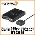 【Clarion クラリオン】ナビオプション ETCユニット 【ETC015】 {ETC015[950]}