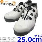 ディアドラ 安全靴(安全作業靴) FC181 フィンチ 25.0cm ホワイト/シルバー/ホワイト DIADORA プロテクティブスニーカー{FC181-250[9980]}