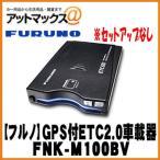 法人専用FURUNO 古野電気 GPS付き発話型 ETC2.0車載器FNK-M100BVセットアップなし {FNK-M100BV[1606]}