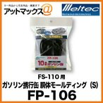 FP-106 大自工業 メルテック Meltec ガソリン携行缶 胴体モールディング(S) FS-110用{FP-106[9980]}