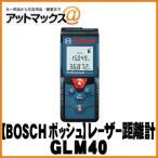 【BOSCH ボッシュ】スリムボディレーザー距離計 【GLM40】 コンパクトタイプ 【郵パケット不可】 {GLM40[9980]}