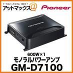 パイオニア 600W×1・モノラルパワーアンプ GM-D7100 カーオーディオ