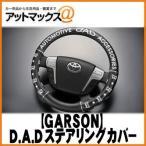 【ギャルソン】 DADハンドルカバー ディルス ブラック/ホワイト Mサイズ{HA333-02[9980]}