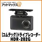 COMTEC ドライブレコーダー 100万画素 HD 日本製&1年保証 常時録画 衝撃録画  GPS HDR-202G ドライブレコーダー