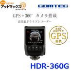 COMTEC コムテック 高性能 ドライブレコーダー GPS HDR360G {HDR-360G[1186]}