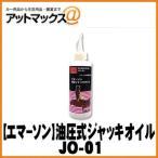 【EMERSON エマーソン】ニューレイトン 油圧ジャッキオイル【JO-01】 {JO-1[9980]}