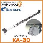 【KA-30 KA30】【クレトム】インテリアバー 伸縮自在 車用つっぱり棒 2本利用でロッドホルダーとしても使える {KA30[9980]}