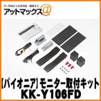 KK-Y106FD
