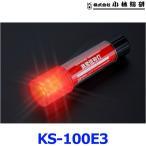 【KS-100E3 1個】小林総研 非常信号灯 車検対応 LED 9灯使用 KS-100E2後継 {KS-100E3[9980]}