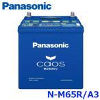 パナソニック カーバッテリー N-M65R/A3 (R端子) m65r カオス アイドリングストップ車用{M65R-A3[500]}
