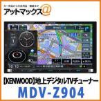 KENWOOD 彩速ナビ MDV-Z904 カーナビ・ポータブルナビ