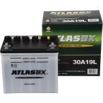 ATLAS BX/アトラス【AT-30A19L】カーバッテリー(国産車/JIS規格用)MF30A19L
